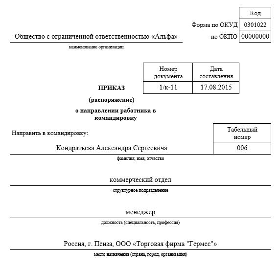 служебная записка на сверхурочные часы образец