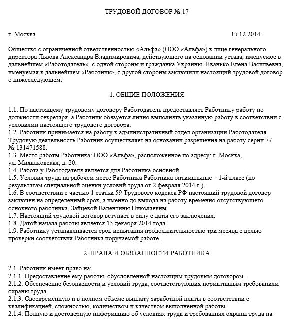 Срочный трудовой договор с иностранным гражданином, Статьи, Журнал amp;amp;Кадровое делоamp;amp;