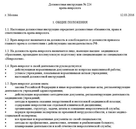 Должностная инструкция права и обязанности медицинских работников