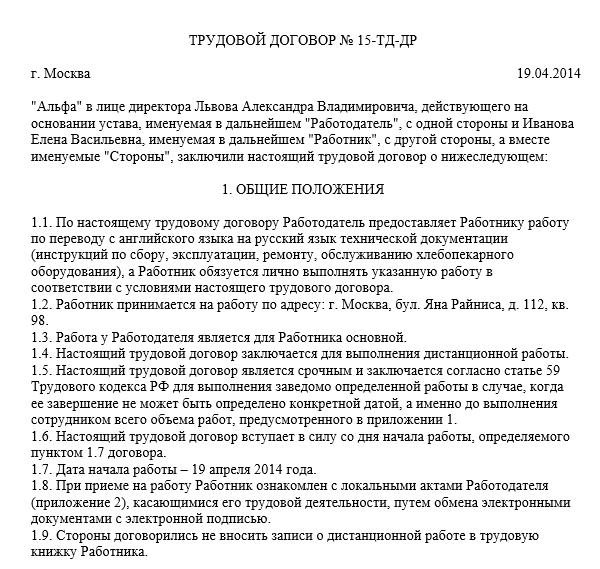 образец трудового договора с дистанционным работником по совместительству - фото 2
