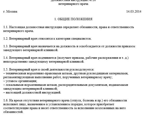Должностная инструкция Ветеринарного Санитара - картинка 3