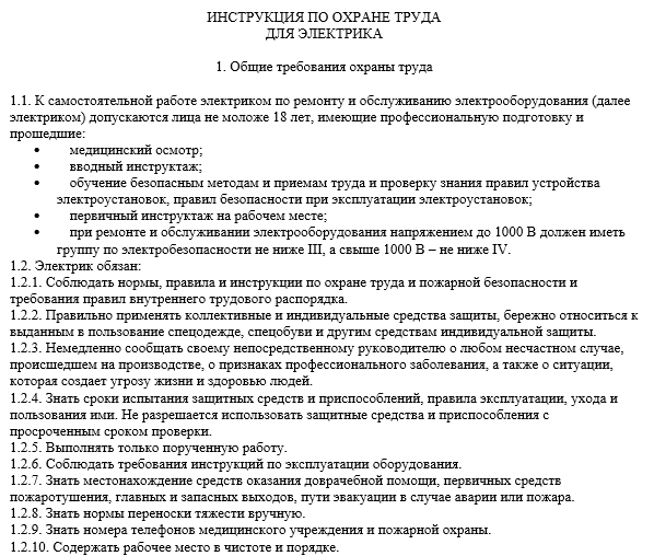 Инструкция по электробезопасности для электрика электробезопасность при работе за компьютером