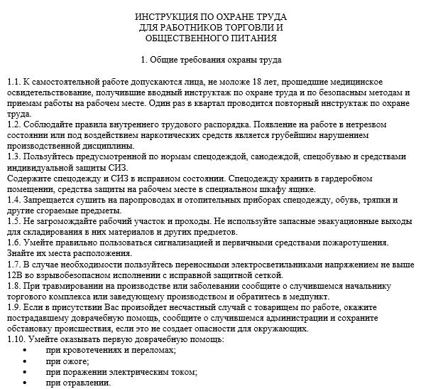 Инструкция по охране труда для администратора
