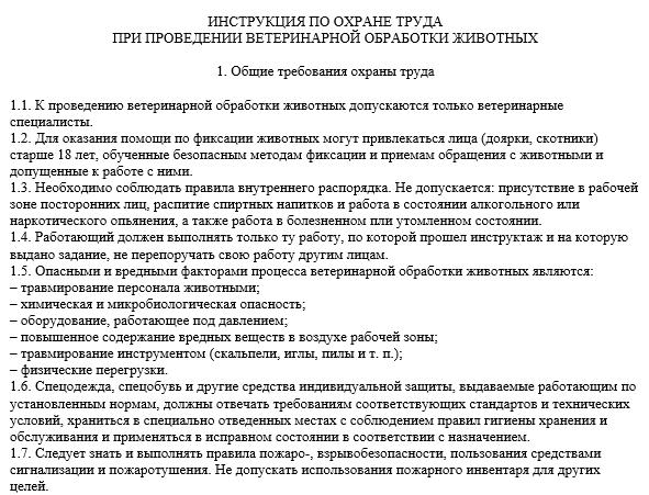 Инструкция по охране труда для разных должностей в организации