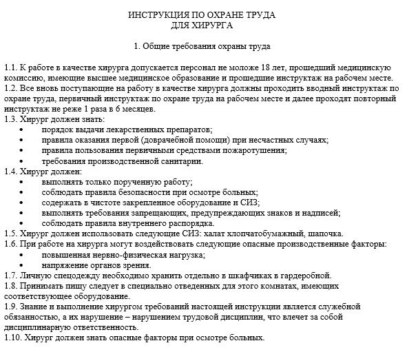 инструкция по охране труда лор врача