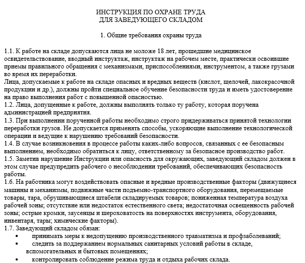 Инструкция по охране базы