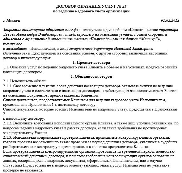 образец договора на аутсорсинг кадрового делопроизводства