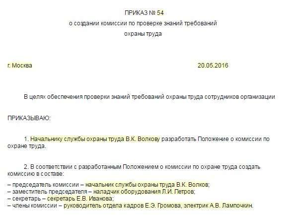 Приказ об изменении комиссии по электробезопасности подтверждение группы по электробезопасности проверка знаний