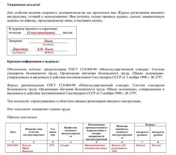 Договор на проведение инструктажа по электробезопасности