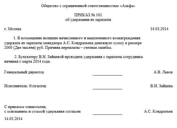 приказ о перерасчете окладов по предприятию образец - фото 3