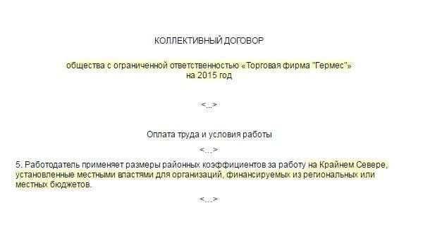 выходное пособие районный коэффициент