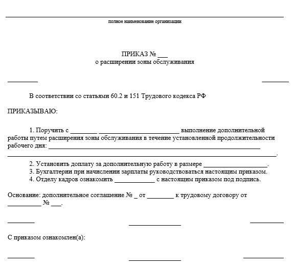 доп соглашение о расширении зоны обслуживания образец