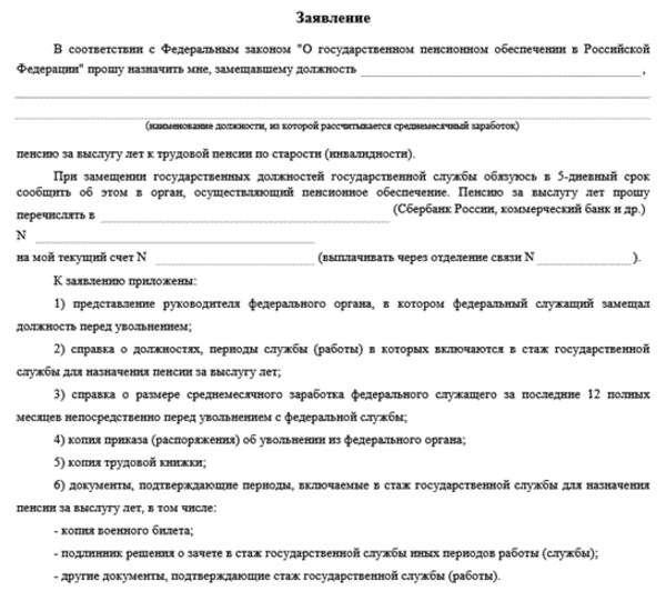 Удержания из пенсии работающих пенсионеров 2017 украина