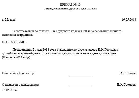 Работа на выходные дни по совместительству в москве