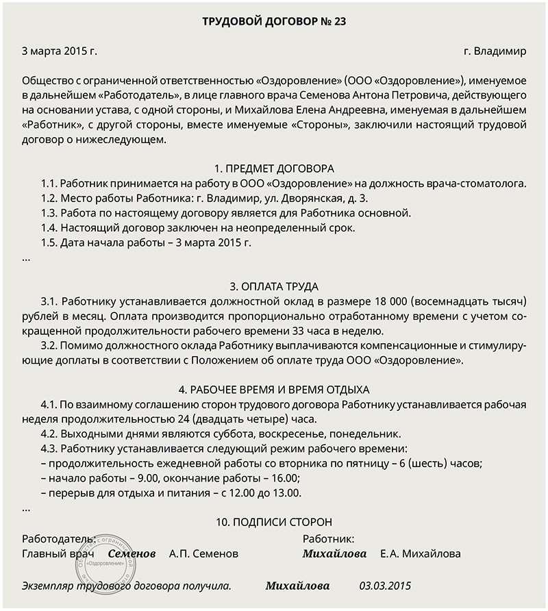 Какие документы нужны для перевода сотрудника на неполный рабочий день