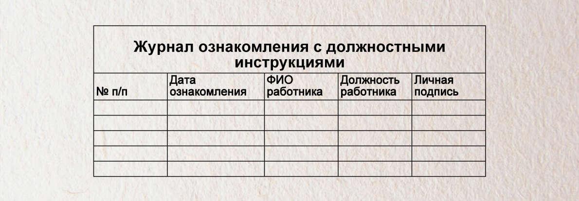 Журнал регистрации должностных инструкций образец