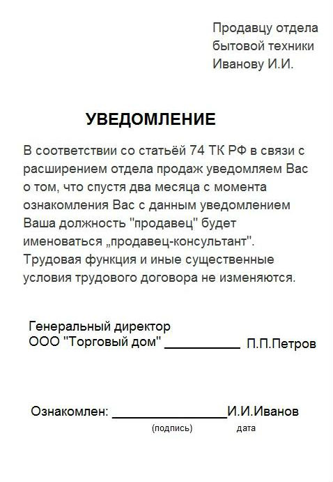 уведомление о переименовании должности без изменения трудовой функции бланк - фото 4