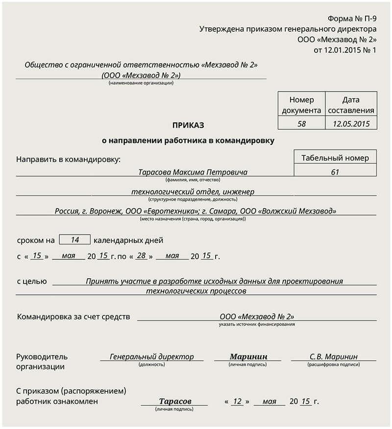 инструкция о командировках украина 2016 - фото 4