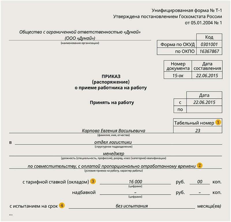 приказ о приеме на работу образец 2013