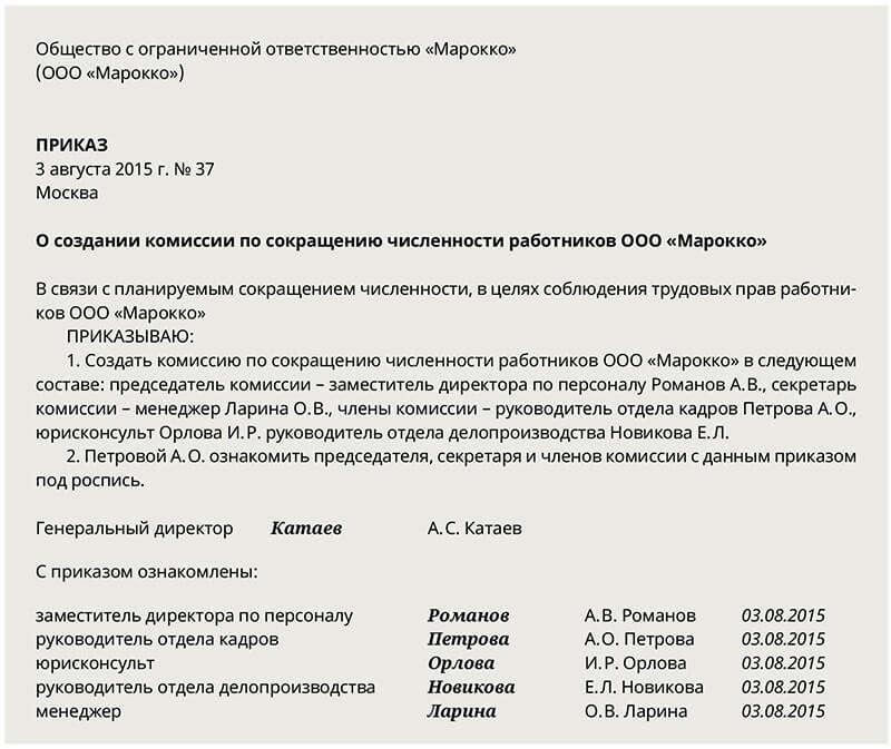 образец протокола комиссии по сокращению штата - фото 6