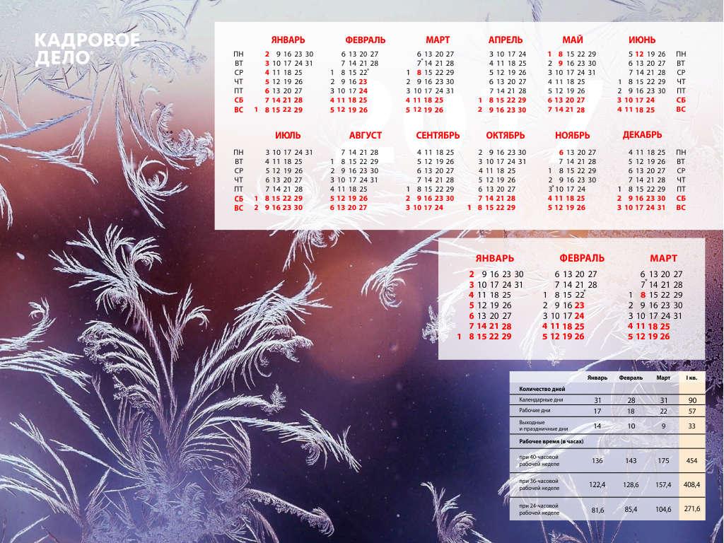 Фото календарь 2017 года