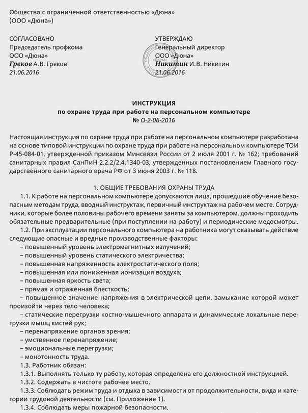 Инструкция по охране труда для главного бухгалтера работа на дому бухгалтером в рязани