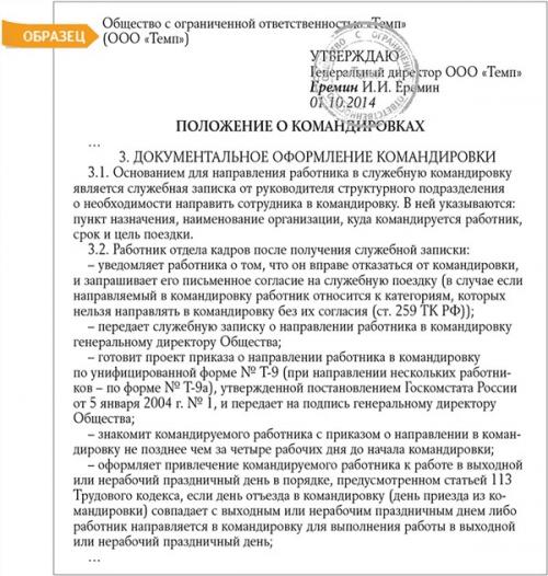 положение о командировках образец 2013 скачать - фото 5