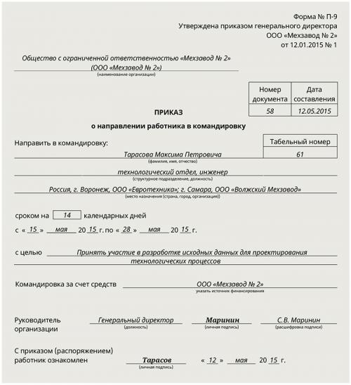 приказ об изменении срока командировки образец