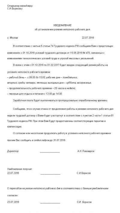 образец уведомления о переводе на 0 5 ставки