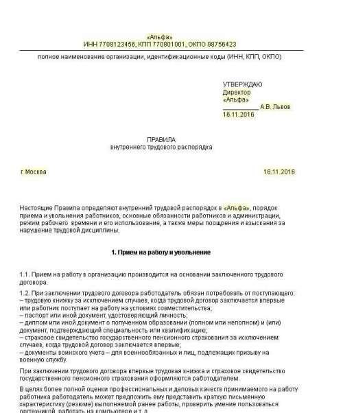 Правила внутреннего трудового распорядка организации для водителя-экспедитора