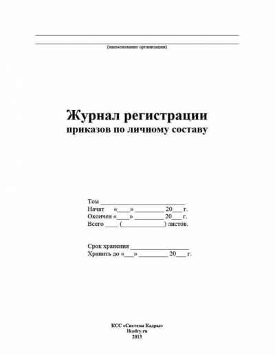РАСПОРЯДИТЕЛЬНЫЕ ДОКУМЕНТЫ, Приказ - Оформление управленческих документов