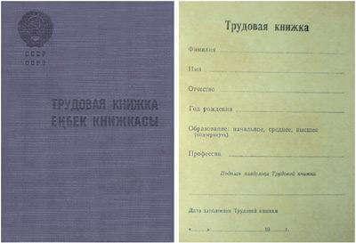 Трудовая книжка Скачать трудовую книжку образца 1928 года >>>