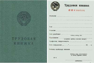 как выписать дубликат трудовой книжки образец украина