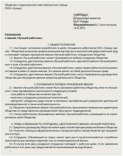 Должностная Инструкция Начальника Отдела Внешне-Экономических Связей